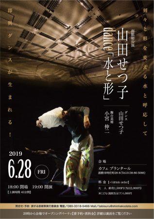 【要予約】山田せつ子dance「水と形」 @ カフェプランタール | 函館市 | 北海道 | 日本