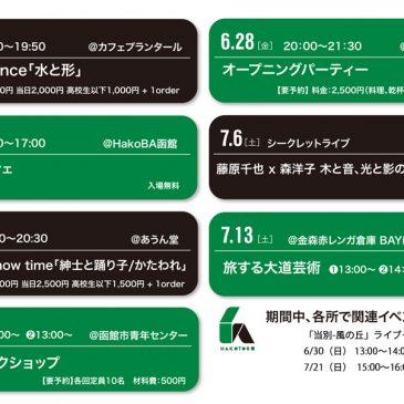全イベント日程