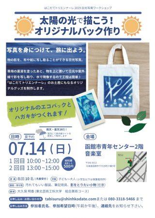 【要予約】日光写真ワークショップ @ 函館市青年センター 2階音楽室 | 函館市 | 北海道 | 日本