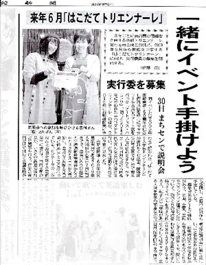 トリエンナーレ2019始動! 函館新聞