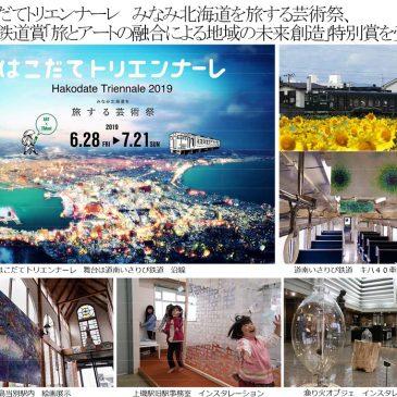 日本鉄道賞「特別賞」を受賞