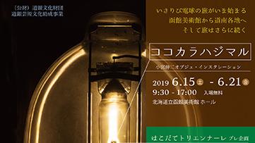 ココカラハジマル @ 北海道立函館美術館 | 函館市 | 北海道 | 日本