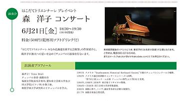 【要予約】森洋子コンサート(プレイベント) @ 北海道立函館美術館 | 函館市 | 北海道 | 日本